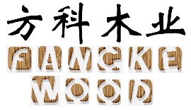 个人 公司  - Qingdao Fangke Wood Industry co.,ltd